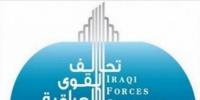 تحالف القوى: ندعم ترشيح الكاظمي لرئاسة الحكومة
