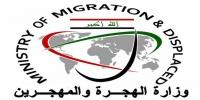 الهجرة والمهجرين: منحة المليون ونصف ستشمل 600 عائلة من العائدين للمناطق المحررة